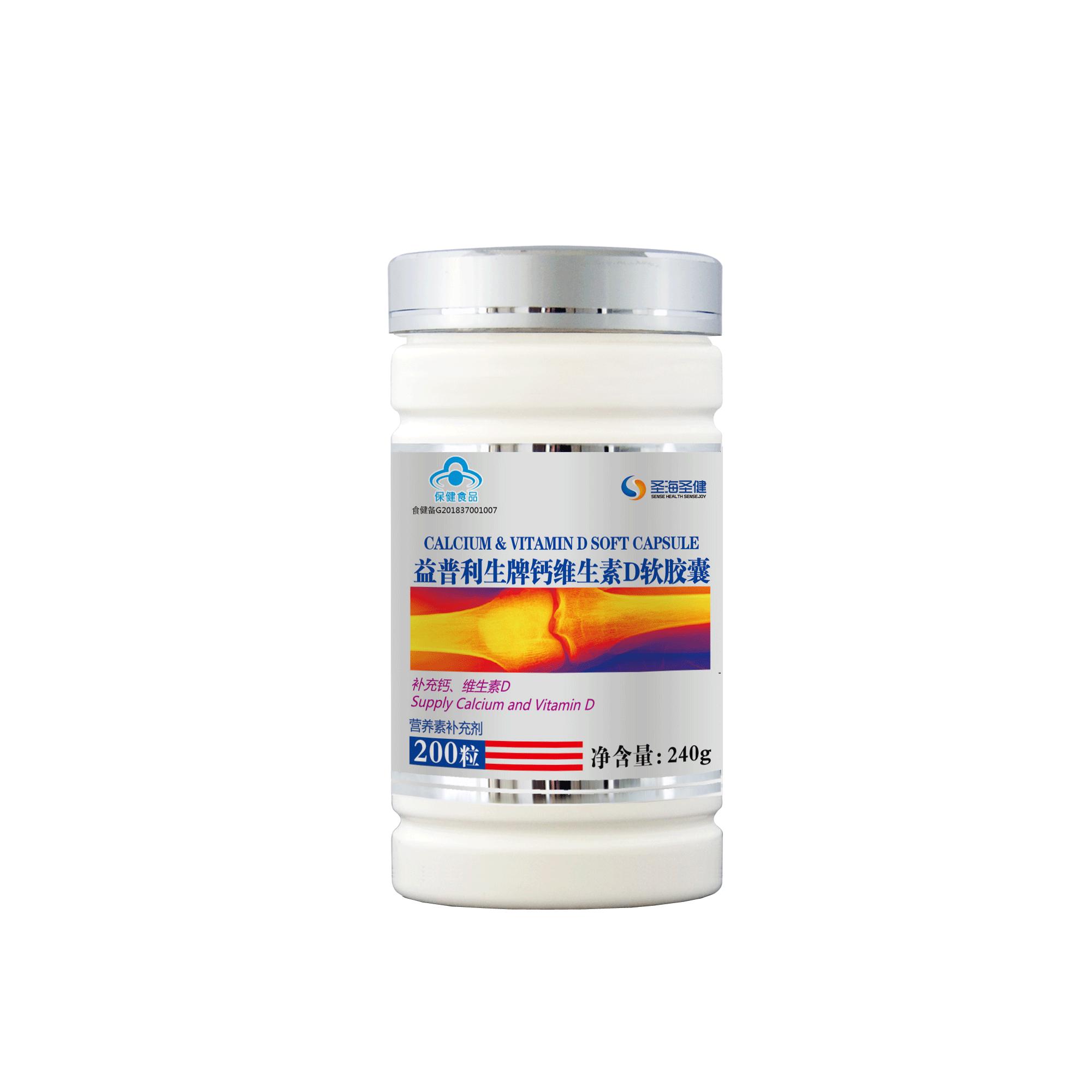 益普利生牌钙维生素D软胶囊200粒