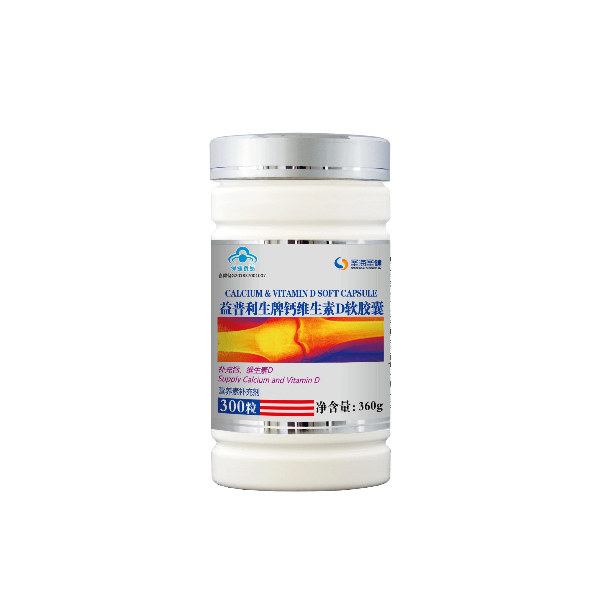 益普利生牌钙维生素D软胶囊300粒