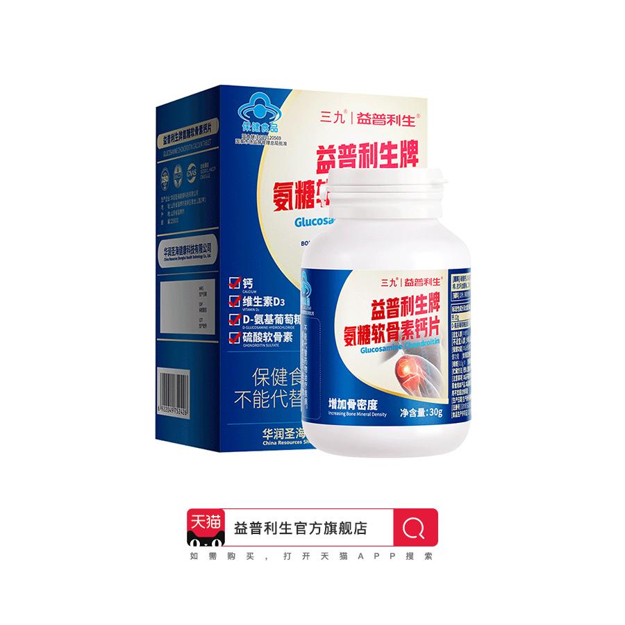益普利生牌氨糖软骨素钙片