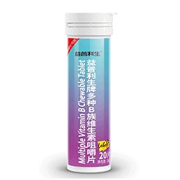 益普利生牌多种B族维生素咀嚼片